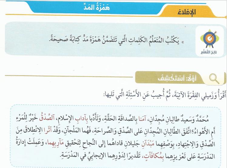 اللغة العربية بوربوينت درس همزة المد للصف الثاني عشر مع الإجابات Bullet Journal Journal