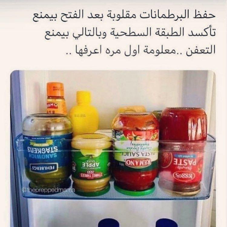 أم البنات سكر نبات Om Alzhrat Posted On Instagram Jul 15 2020 At 7 48pm Utc Cooking Food Ale
