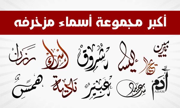 أسماء بنات مزخرفة للفيس أروع اسماء 3dlat Net 22 17 279d Arabic Calligraphy Art Calligraphy Art School Labels