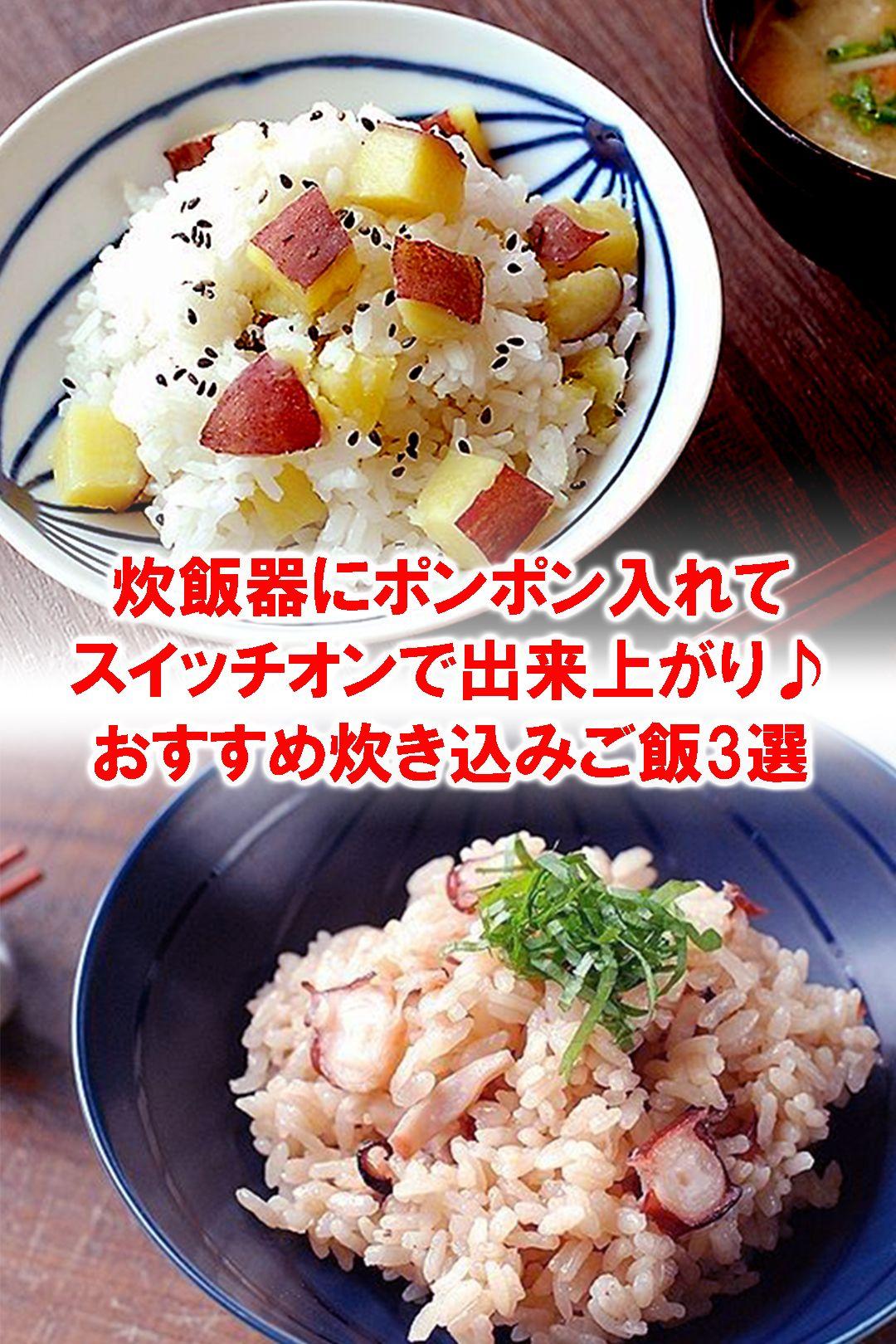 人気 芋 ご飯 レシピ