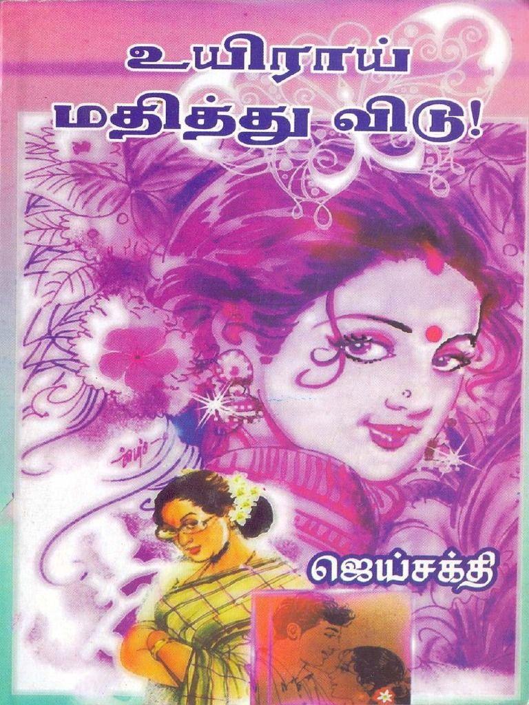 tamil romance-author -jaisakthi | Tamil Novel in 2019
