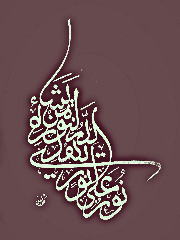 نور على نور يهدي الله لنوره من يشاء Islamic Calligraphy