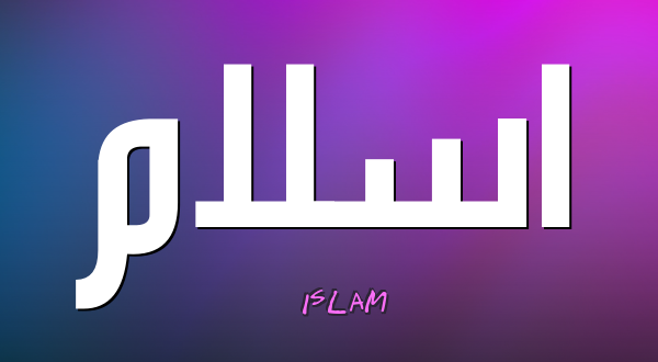 معنى اسم اسلام صفات حامل اسم إسلام Gaming Logos Nintendo Wii Logo Logos