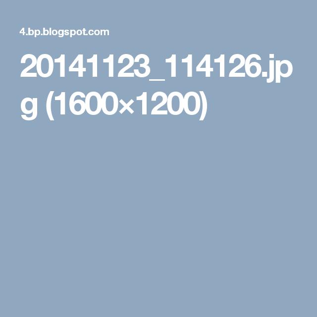 20141123_114126.jpg (1600×1200)