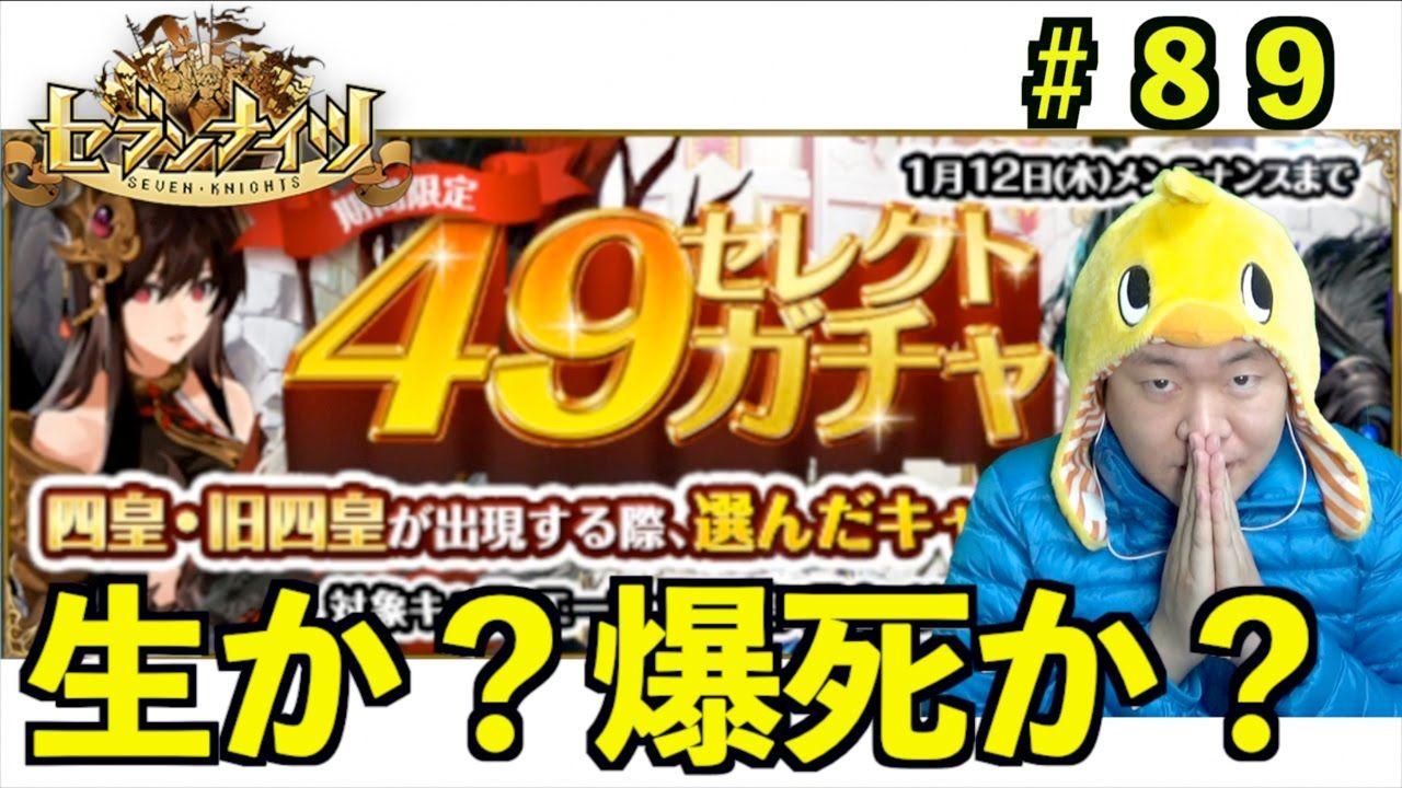 【セブンナイツ】49セレクトガチャ最終日!99連挑戦だ!生きるか死ぬかのガチャ勝負。#89