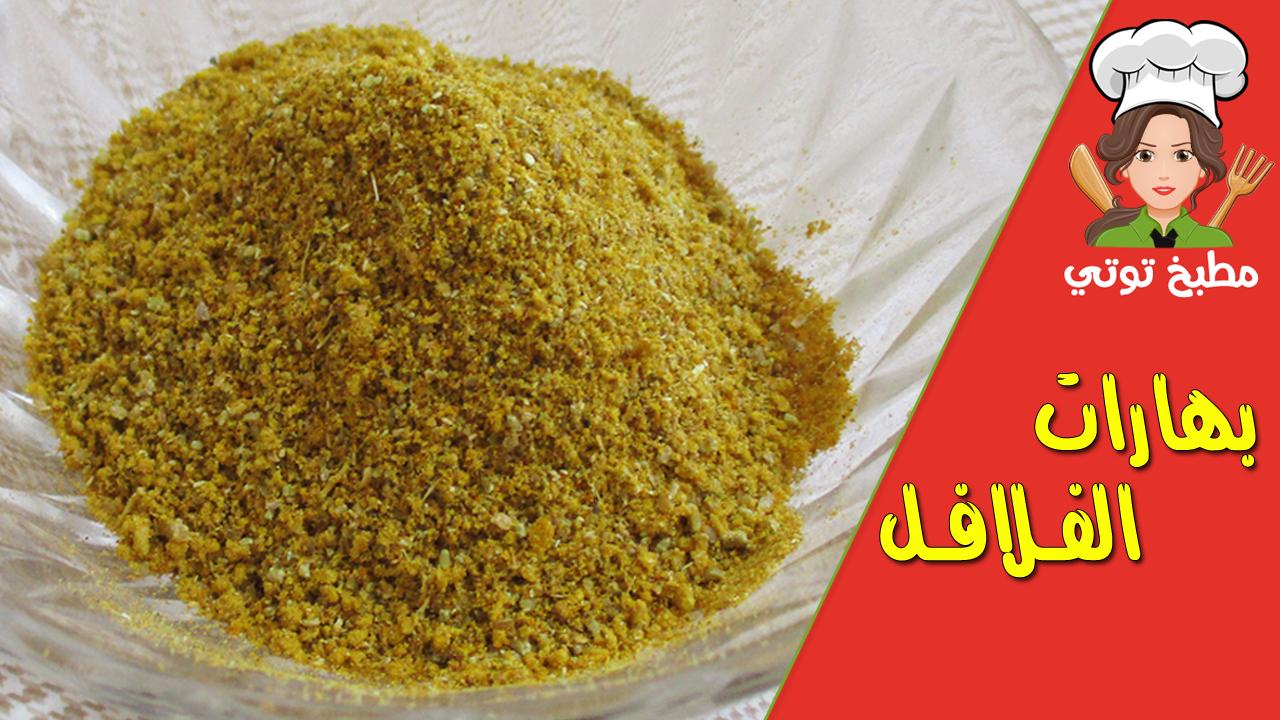 بهارات الفلافل السورية من معلم فلافل سوري Snacks Food Grains