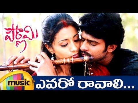 Pournami Movie Video Songs Yevaro Raavali Romantic Song Prabhas Trisha Prabhu Deva Dsp Romantic Songs Latest Video Songs Songs