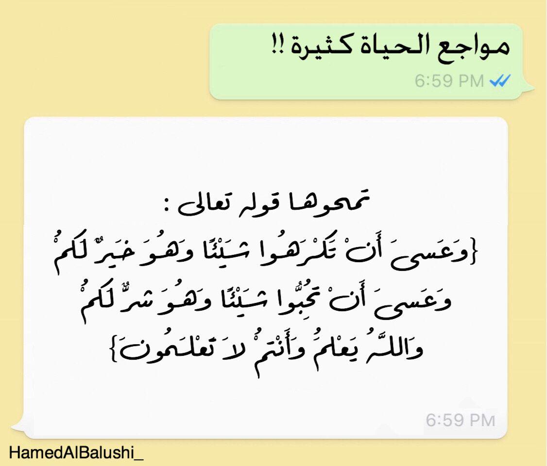 مواجع الحياة Math Calligraphy Arabic Calligraphy