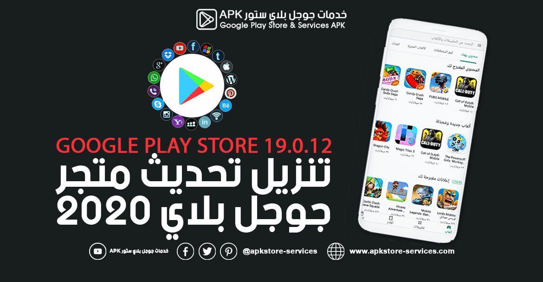 تنزيل تحديث متجر قوقل بلاي 2020 تحميل Google Play Store 19 0 12 Google Play Store Google Google Play