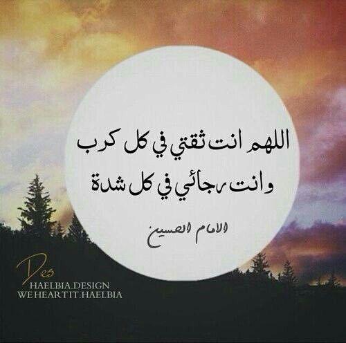 اللهم انت ثقتي في كل كرب وانت رجائي في كل شده Image Find Image Photo
