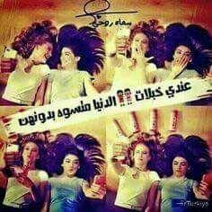 احلى خبلات فديتنه Love My Sister Love You Best Friend Best Friends