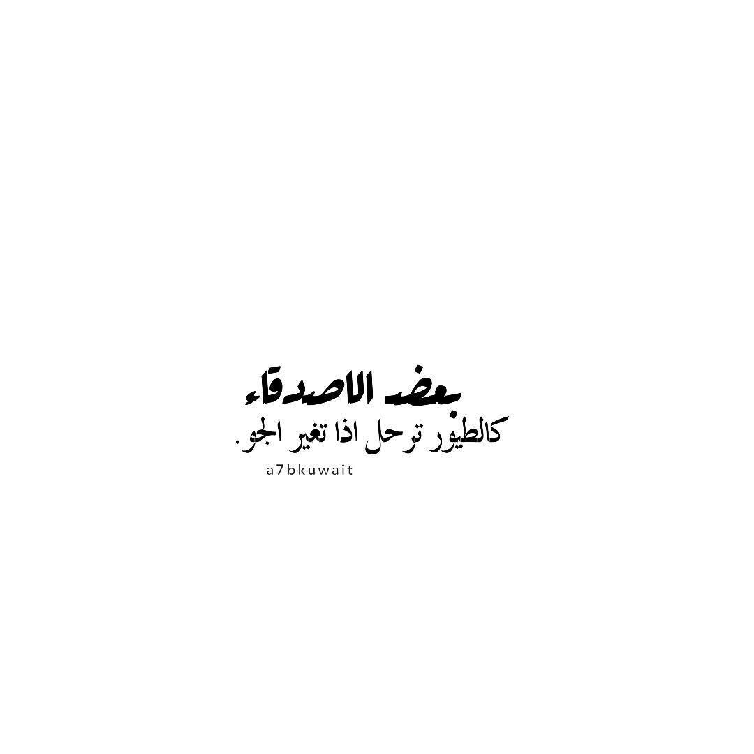 Instagram Photo By اقتباسات معلومات Nov 27 2015 At 1 52pm Utc Iphone Wallpaper Quotes Love Arabic Quotes Quotations