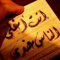 انت أغلى الناس عندي Love Quotes For Him Love Quotes Arabic Words