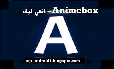 تحميل تطبيق انمي بوكس Animebox انمي ليك لمشاهدة الانمي على الانترنت مجانا للاندرويد Gaming Logos Logos Atari Logo