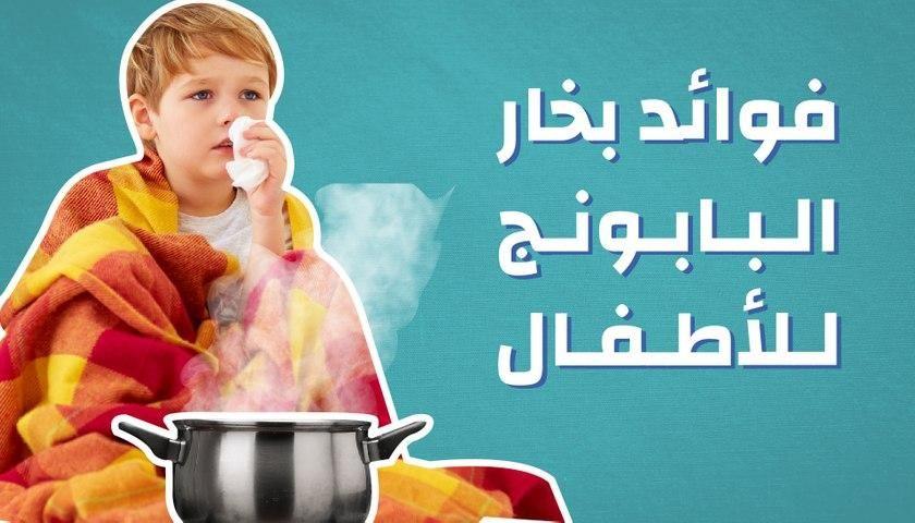 فوائد بخار البابونج للأطفال