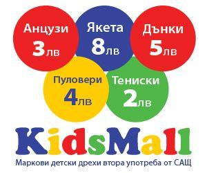 Магазин за детски дрехи втора употреба - second hand children's clothing