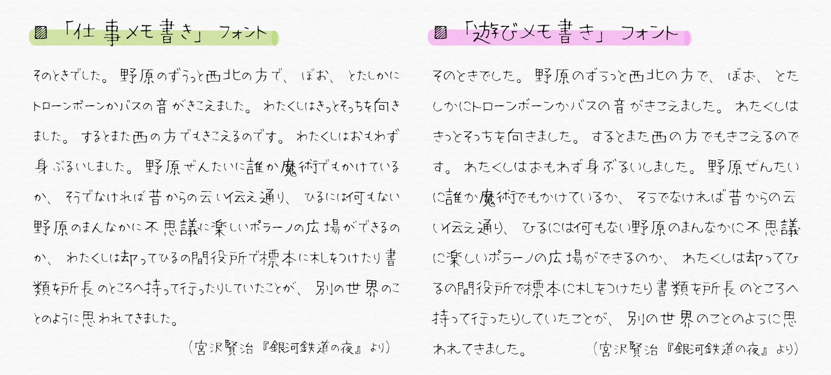 仕事メモ書き」フォントdl(遊びメモ書きフォントとの比較) | font