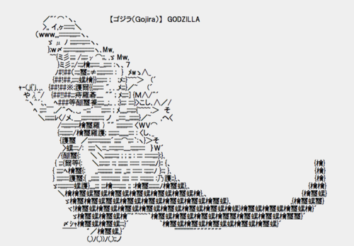 Godzilla by = 。= (2007) via http://text-mode.tumblr.com/tagged/shiftJIS