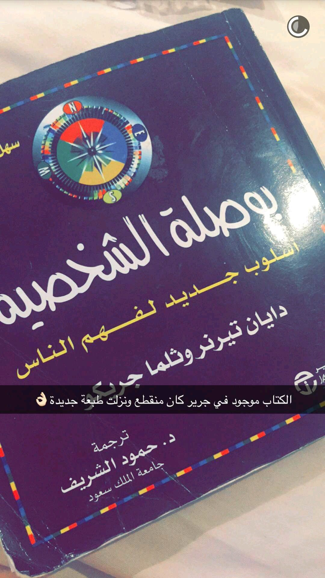كتاب بوصلة الشخصية جميل جدا يعطي تفاصيل كثيره وغالبا شرحه واضح للشخصيات Books Arabic Books Pdf Books Reading