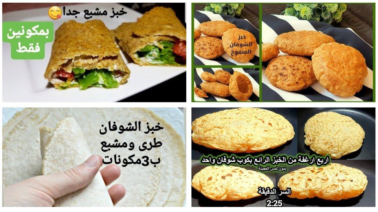خبز الشوفان الطري والمنفوخ ب4 طرق سهلة خبز دايت بدون عجن وبدون خميرة Oat Bread Vegan Food And Drink Food Bread