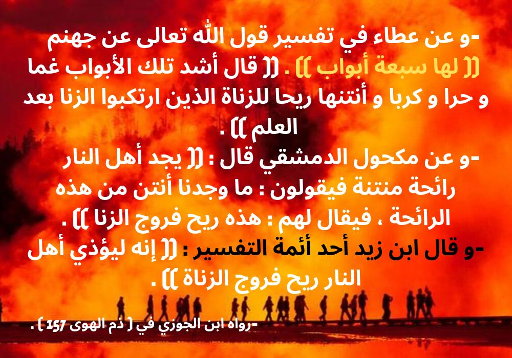 Pin By الدعوة إلى الله On أحديث نبوية شريفة عن الزنا وعقوبتها Neon Signs Neon Signs