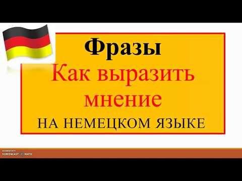 Как выразить мнение на немецком языке YouTube Deutsche