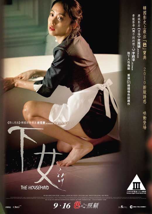 The Housemaid Hong Kong 11x17 Movie Poster 2010 In 2020