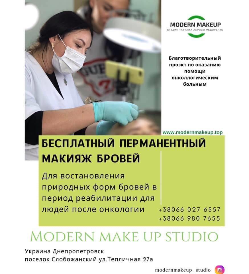 Бесплатный макияж днепропетровск кипр работа девушкам