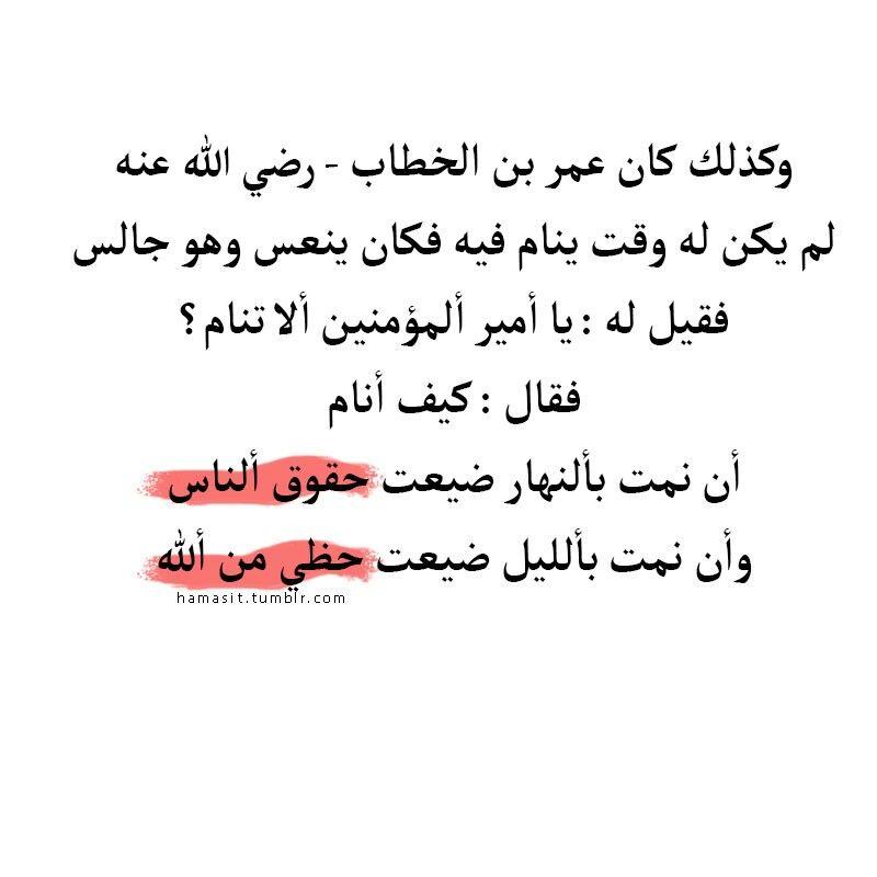 Pin On حبيبي عمر بن الخطاب