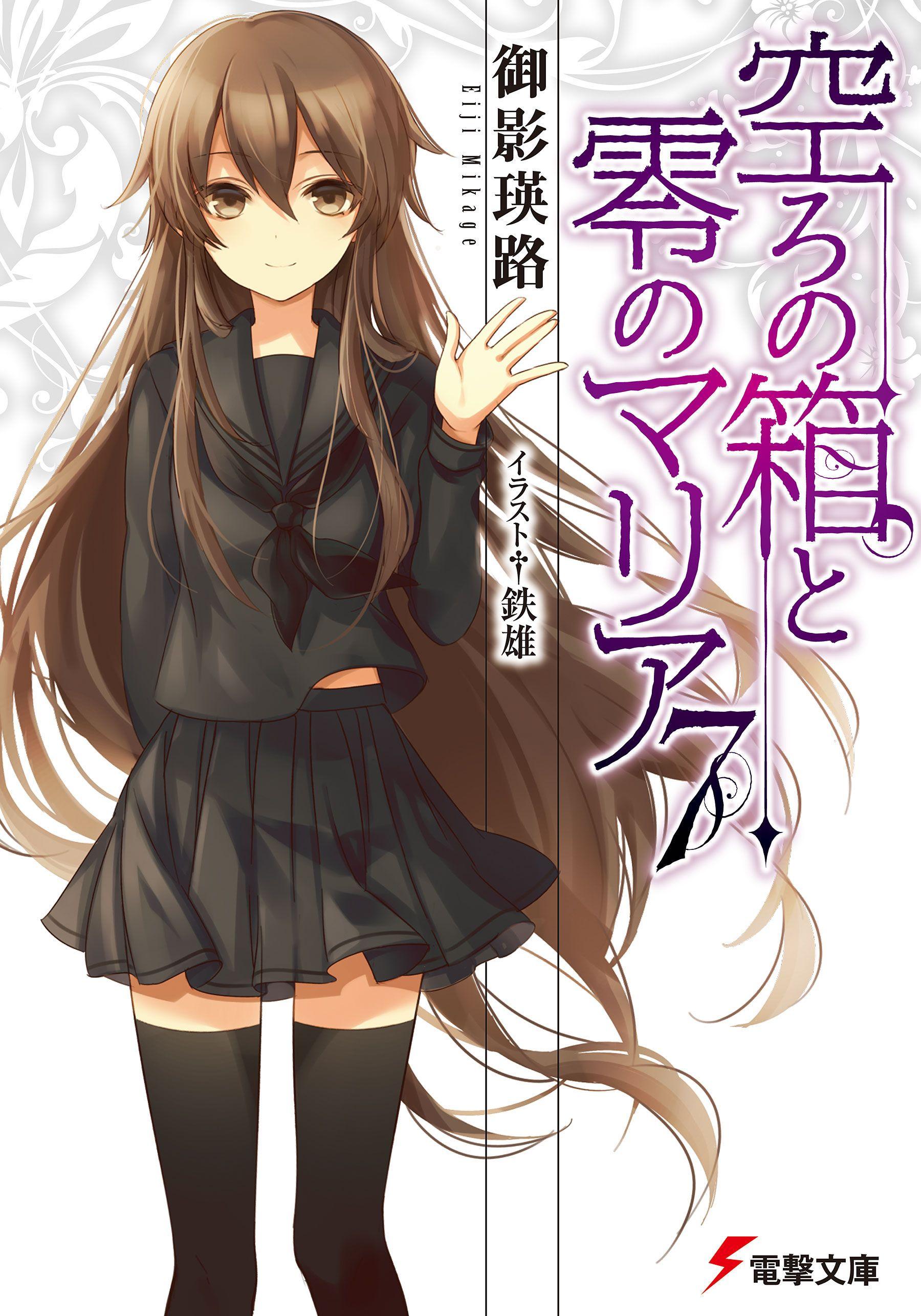 Imagen Relacionada Light Novel Online Light Novel Free Ebooks Download