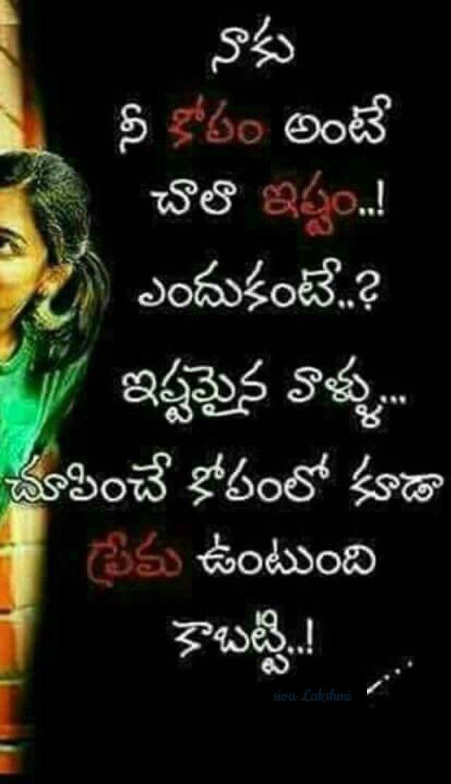Pin by sivaprasadchandu Sivaprasadcha on love Love