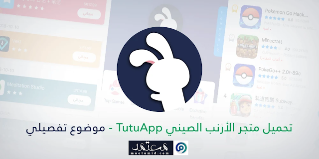 تحميل متجر الارنب الصيني Tutuapp للايفون و الايباد اخر اصدار بدون جلبريك Company Logo Tech Company Logos Pokego
