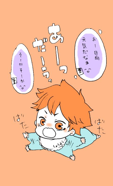 ハイキュー pixiv 漫画 幼稚園