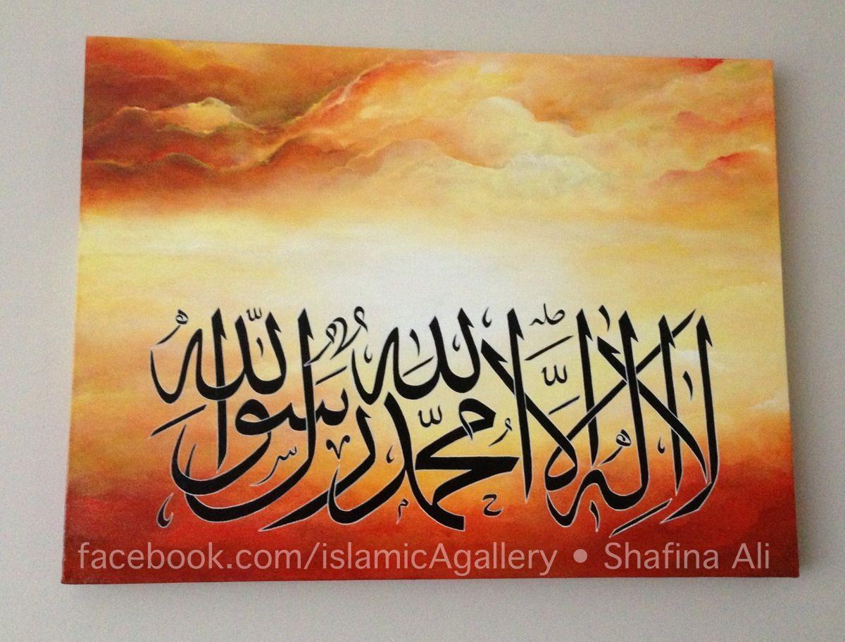 Sold 18 X24 Lailaha Illallah Muhammadur Rasoolullah Acrylic On Canvas Islamic Calligraphy Arabic Calligraphy Painting Calligraphy Wall Art