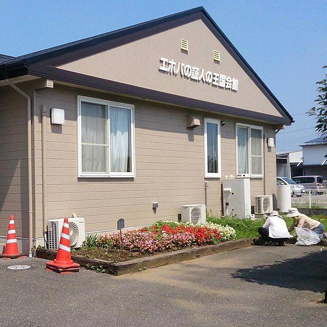 Maintenance On A Kingdom Hall In Oyama Japan Kingdom Hall Kingdom Hall