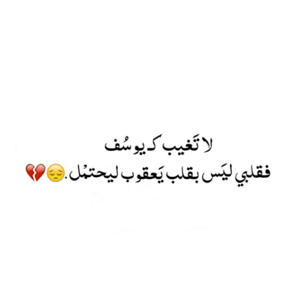 لا تغيب Movie Quotes Funny Love Husband Quotes Arabic Phrases