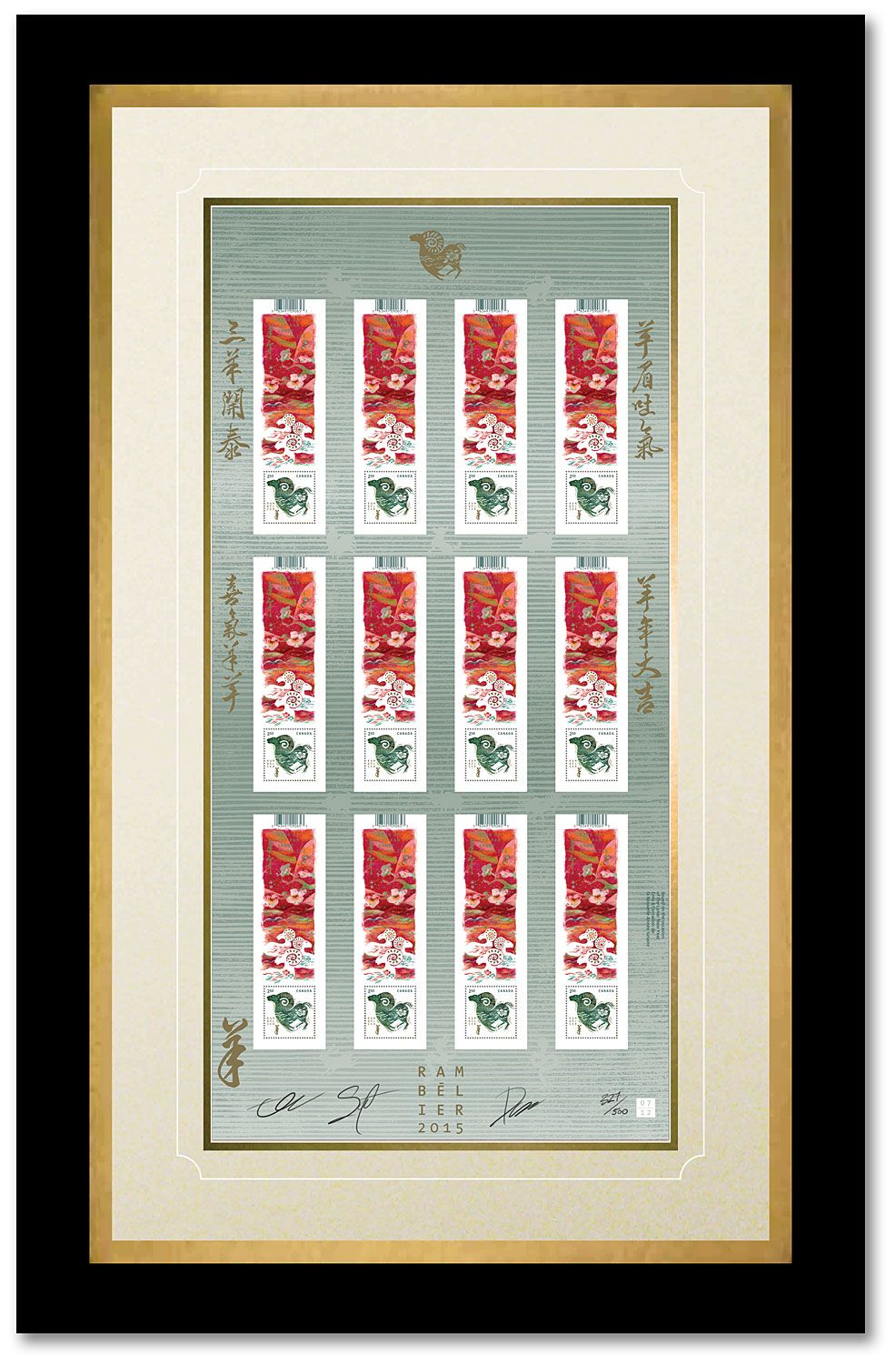 Canada Post - Year of the Ram: Framed Uncut Press Sheet