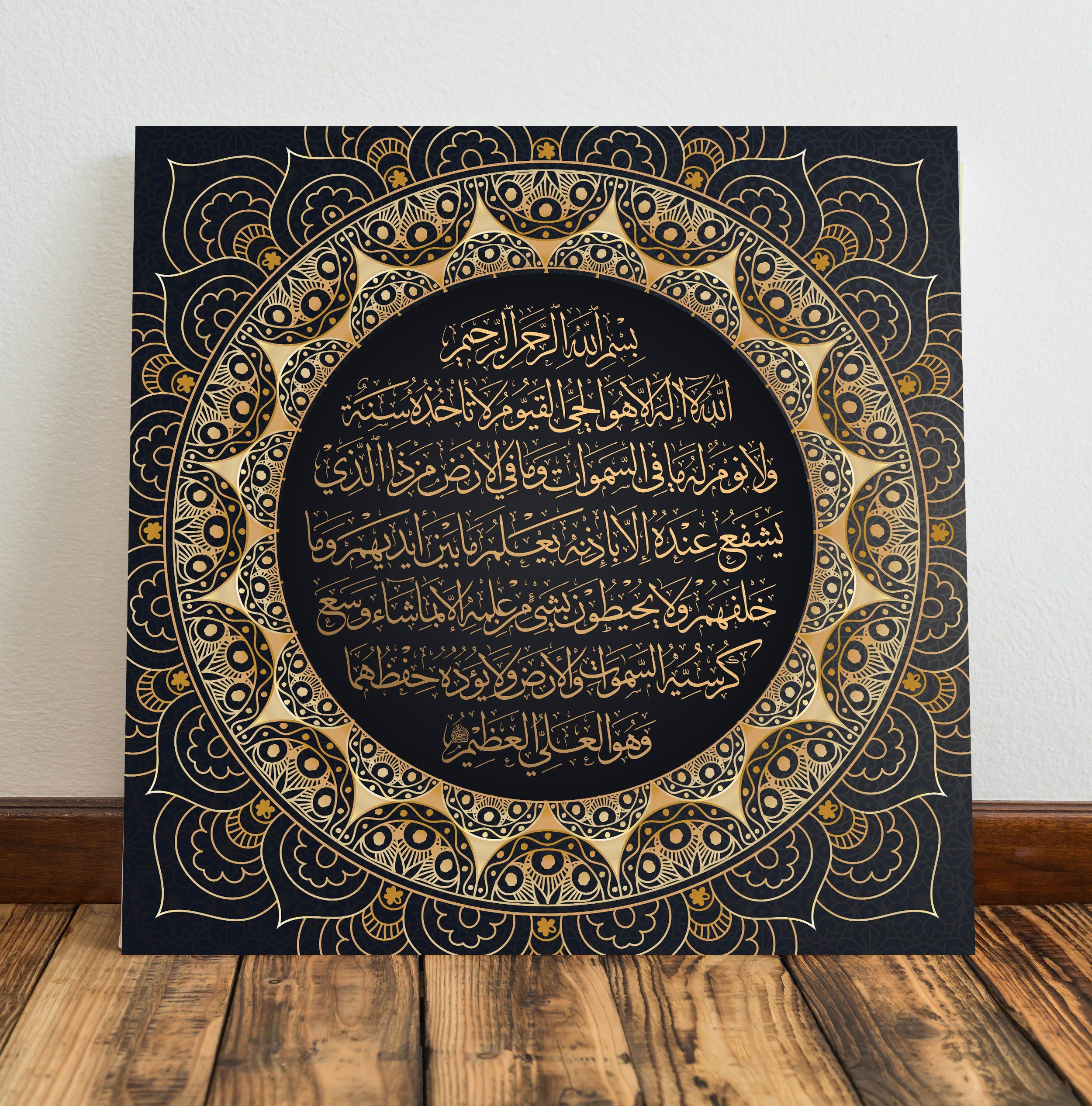 Ayat Kursi Quranic Islamic Wall Art Ayatul Etsy Islamic Wall Art Islamic Art Calligraphy Islamic Art Canvas