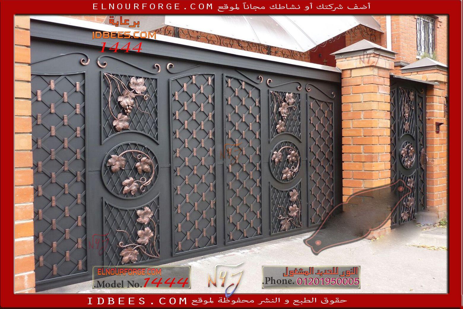 1444 Iron Gate Designs بوابات حديد مشغول Decor Home Decor Furniture