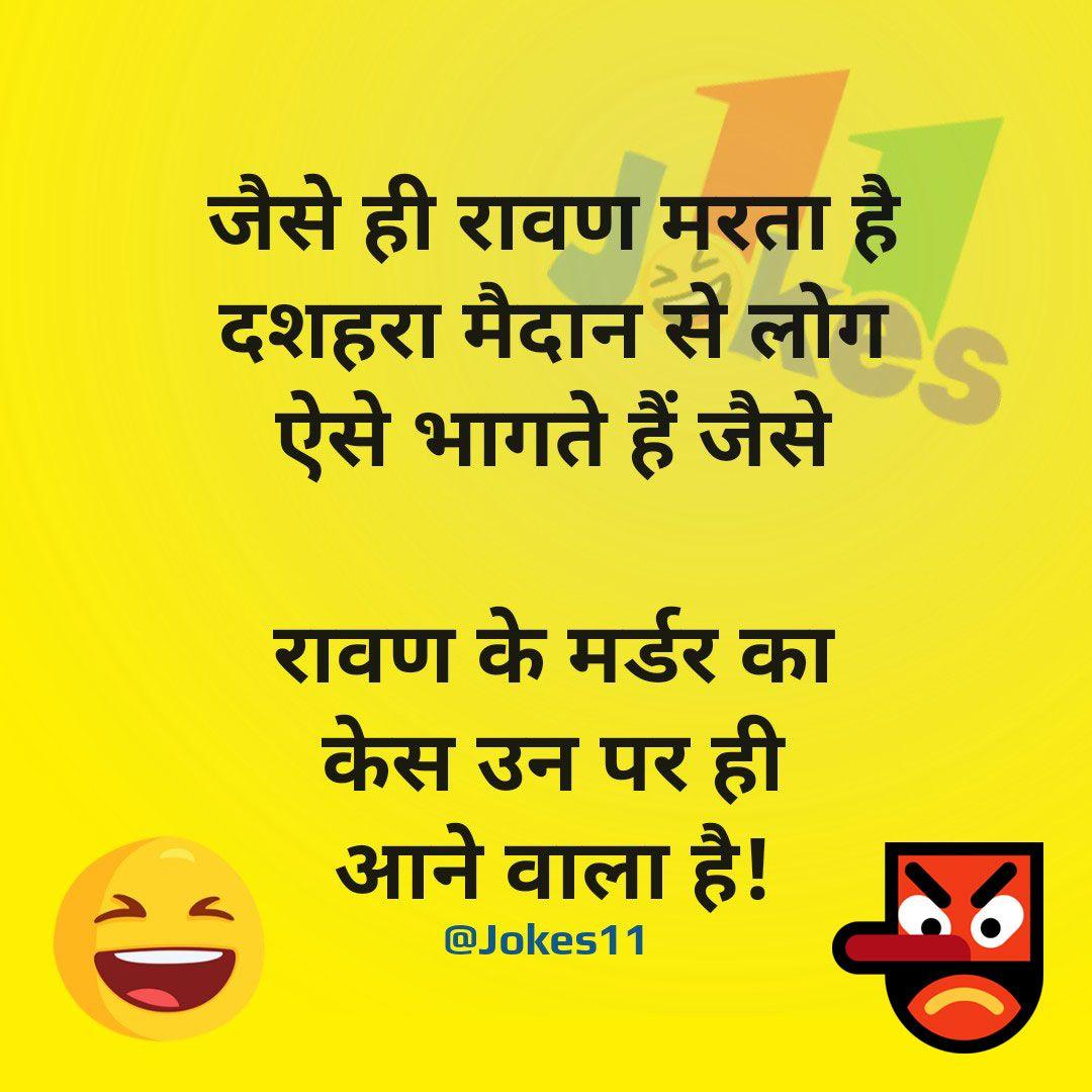 Dussehra Jokes Chutkule In Hindi Funny Status Quotes Some Funny Jokes Funny Status Quotes Fun Quotes Funny