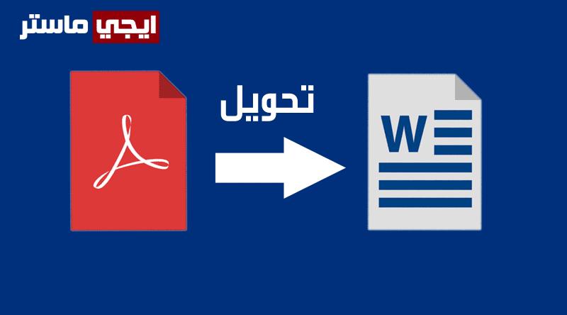 تحويل ملف Pdf الى Word بدون برامج Tech Company Logos Company Logo Words