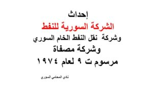 نادي المحامي السوري استشارات وأسئلة وأجوبة في القوانين السورية Arabic Calligraphy Calligraphy