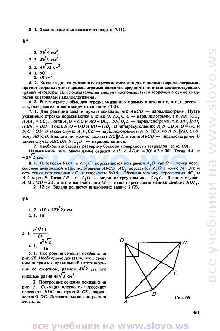 Задачи к урокам геометрии 7-11 классы зив б.г 1998 решебник