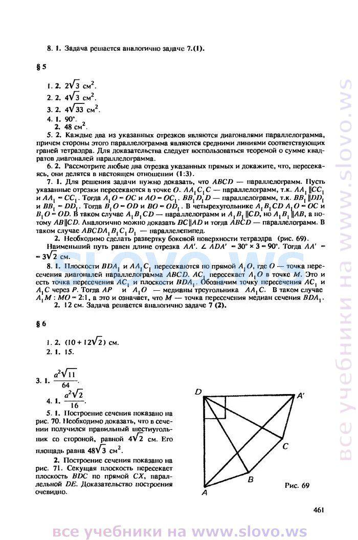 Гдз геометрии 7-11 классы зив б.г