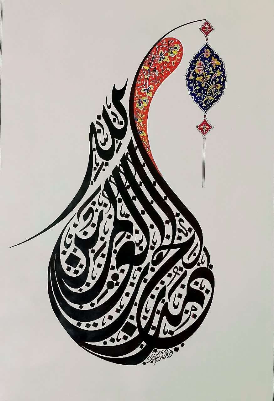 الخطاط العراقي وائل رمضان خط السنبلي الحديث Caligraphie Calligraphie Arabe Calligraphie
