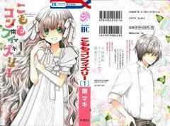 Viz Media Adds 'Komomo Confiserie' Manga For Shojo Beat Imprint