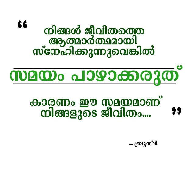 Get Malayalam Wisdom Love Motivational Funny Proverb Life