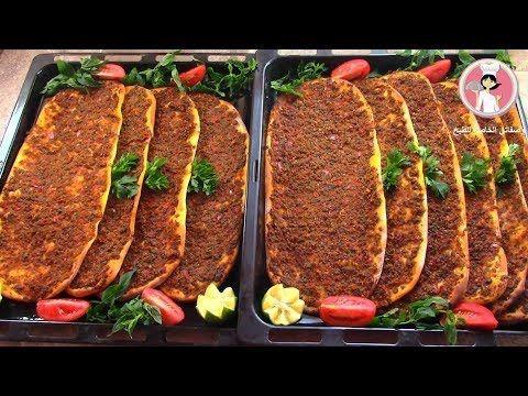 Ramadan Recipes صفيحة باللحمة او لحم بالعجين على الطريقة التركية L Lebanese Recipes Turkish Recipes Food Receipes