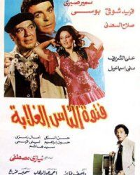 Fetewet Elnas Elghalaba Movie 1984 Egyptian Movies Film Video Trailer