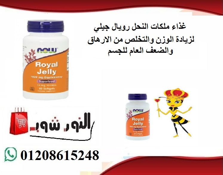 غذاء ملكات النحل رويال جيلي يعمل على زيادة النشاط الجسماني والذهني و العصبي منع تجاعيد الجلد و تأخير الشيخوخة Royal Jelly Jelly Pill